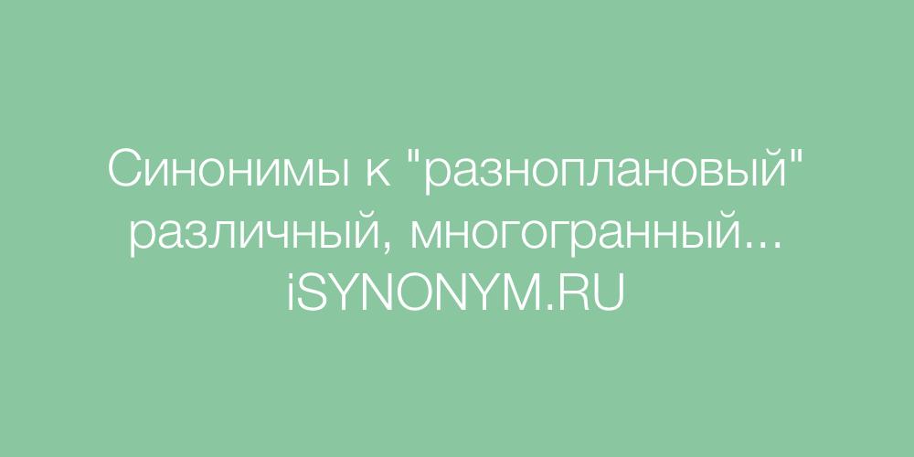 Синонимы слова разноплановый