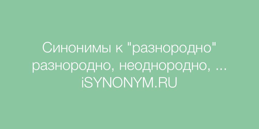 Синонимы слова разнородно