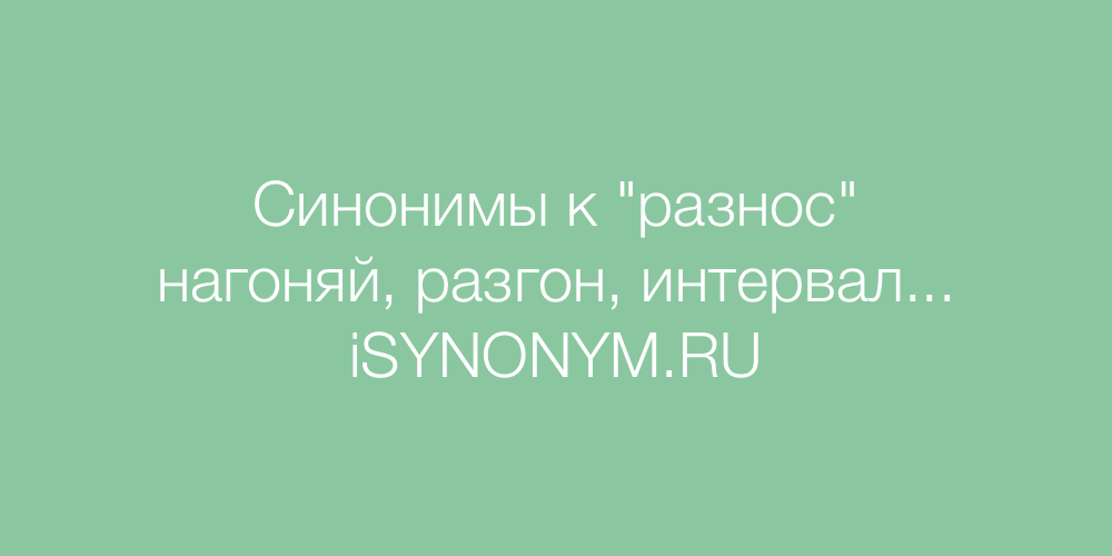 Синонимы слова разнос