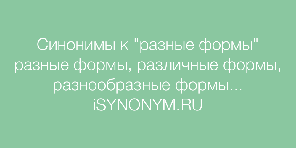 Синонимы слова разные формы