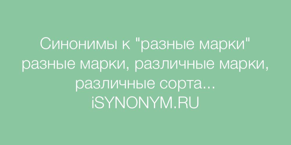 Синонимы слова разные марки
