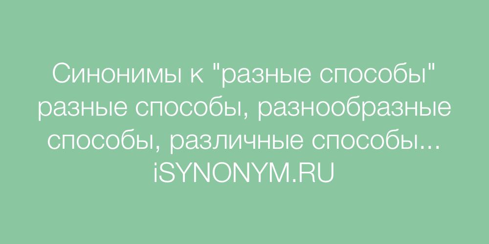 Синонимы слова разные способы