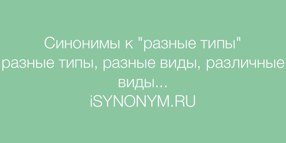 Синонимы слова разные типы