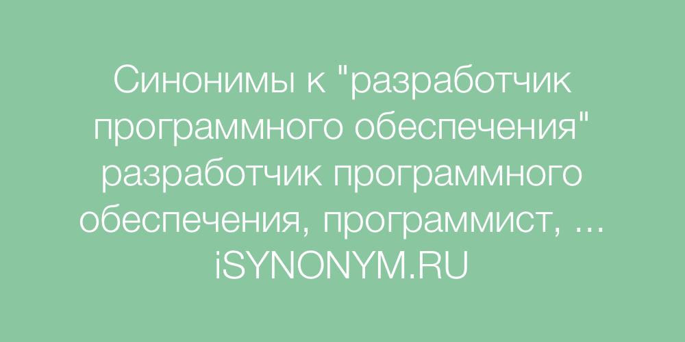 Синонимы слова разработчик программного обеспечения