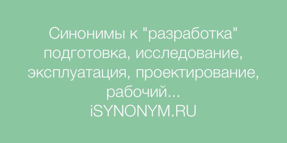 Синонимы слова разработка