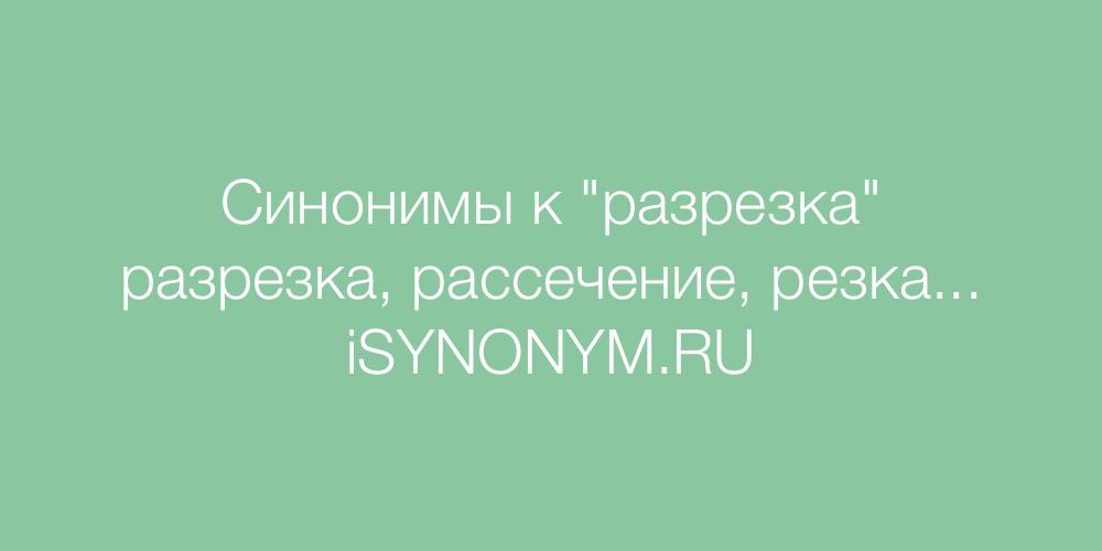 Синонимы слова разрезка
