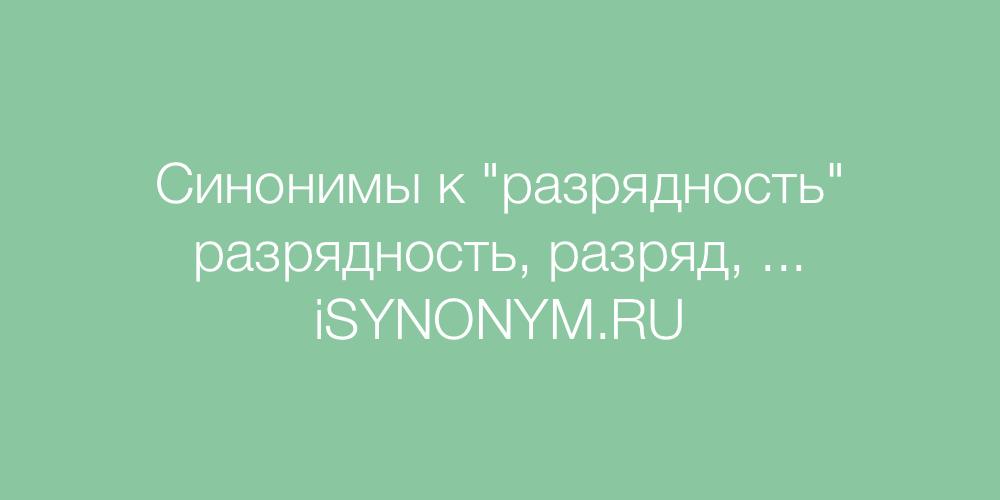 Синонимы слова разрядность