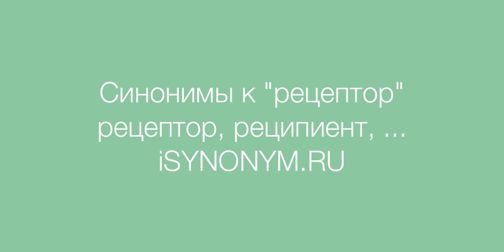 Синонимы слова рецептор