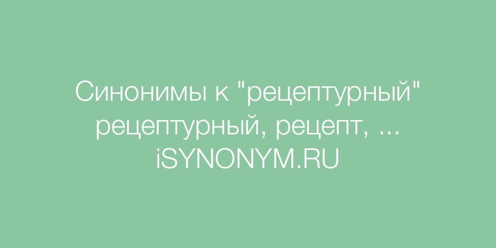 Синонимы слова рецептурный