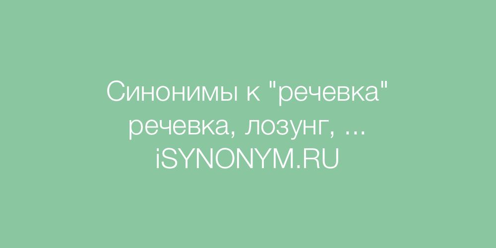 Синонимы слова речевка