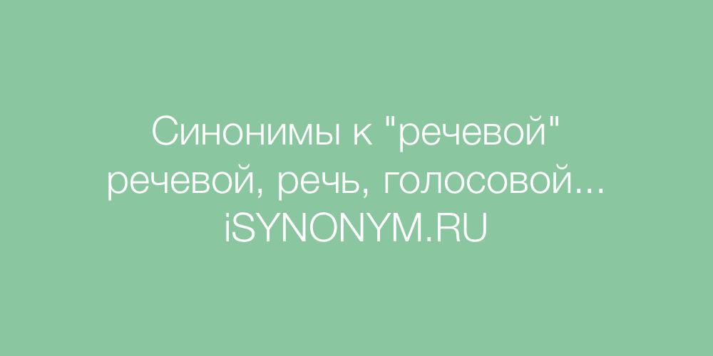 Синонимы слова речевой