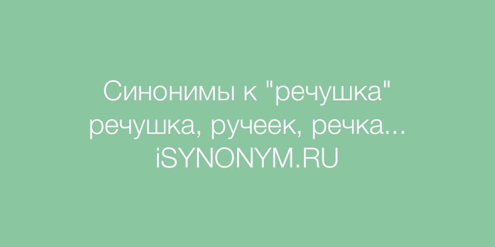 Синонимы слова речушка
