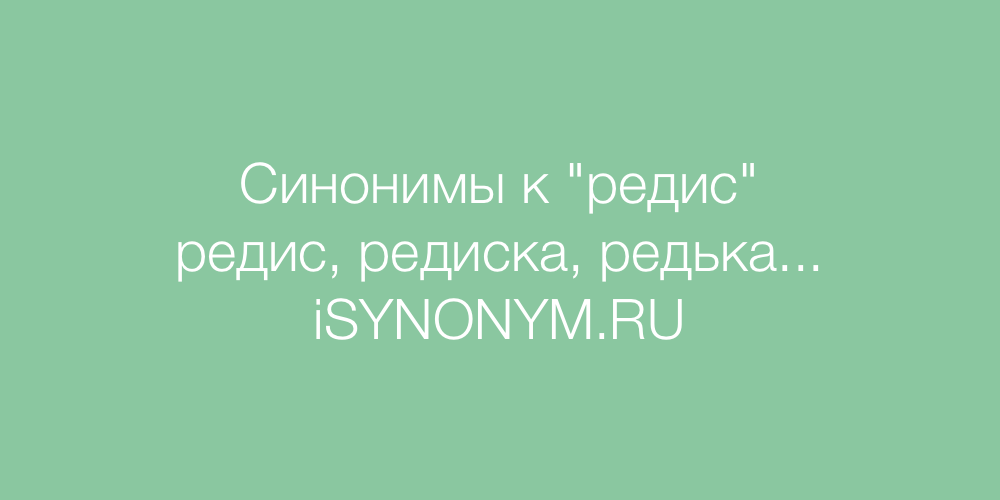 Синонимы слова редис