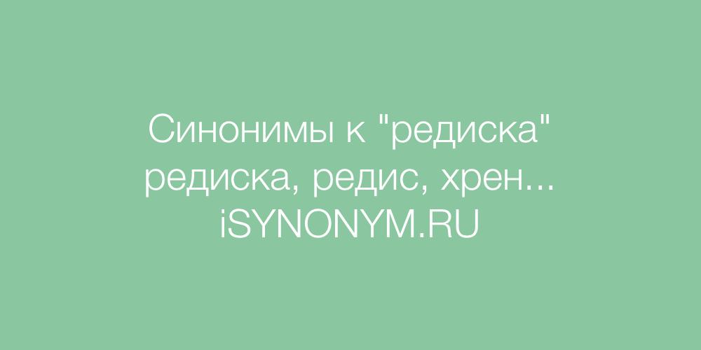 Синонимы слова редиска