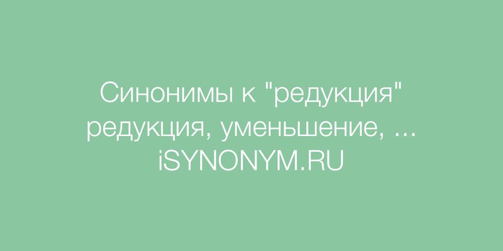 Синонимы слова редукция