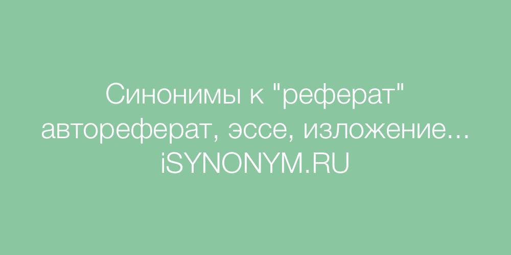 Реферат синоним к слову 2452