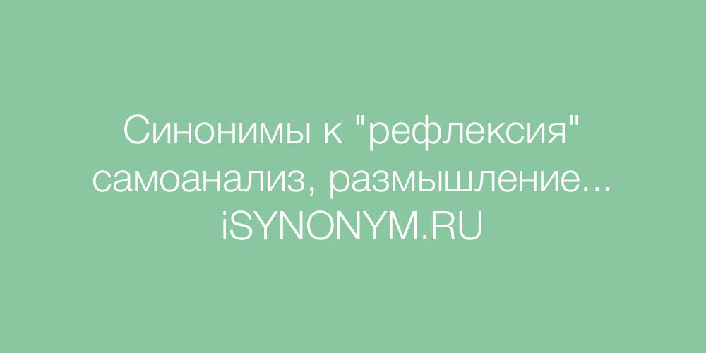 Синонимы слова рефлексия