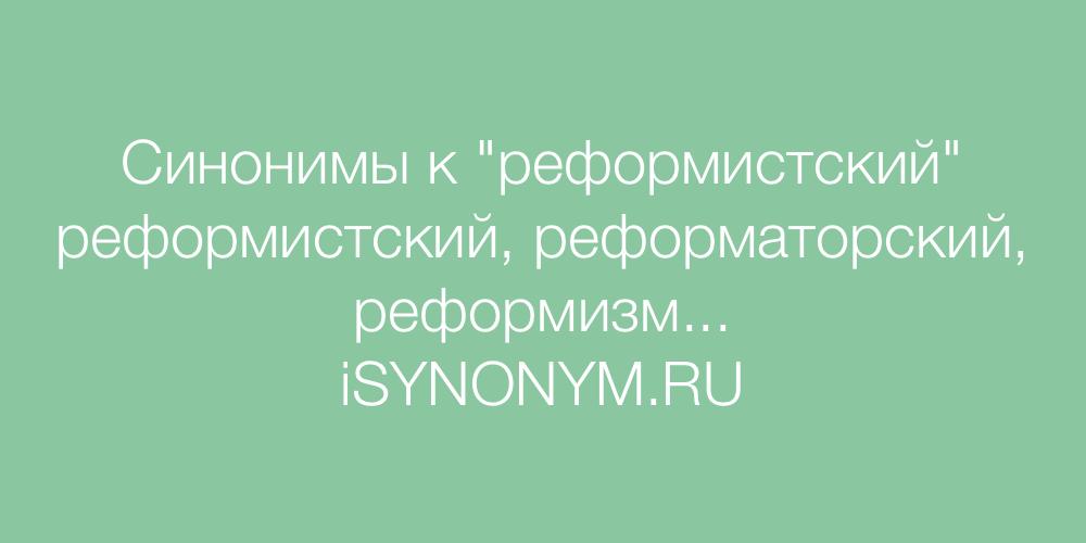 Синонимы слова реформистский