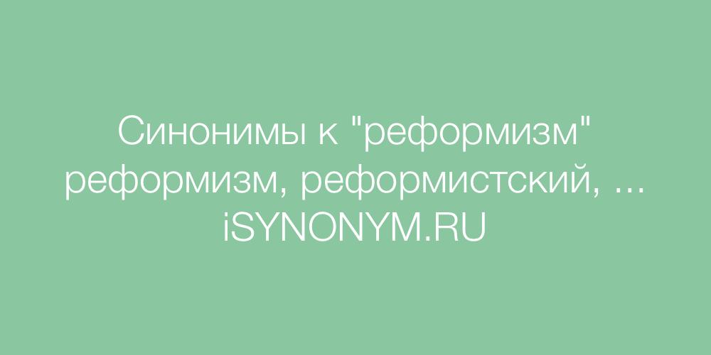Синонимы слова реформизм