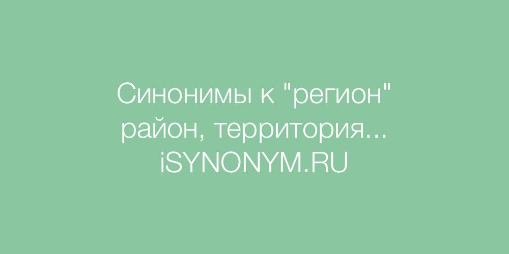 Синонимы слова регион