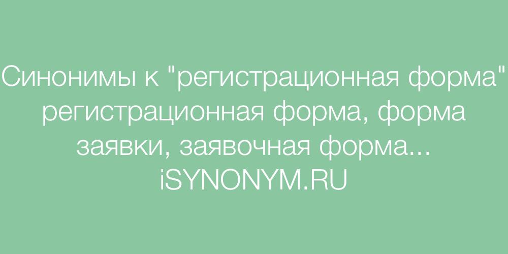 Синонимы слова регистрационная форма