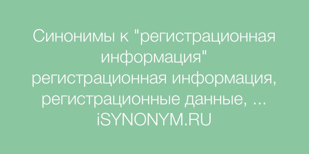 Синонимы слова регистрационная информация