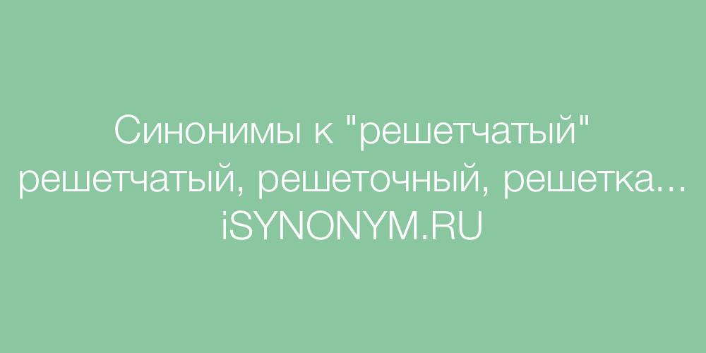 Синонимы слова решетчатый