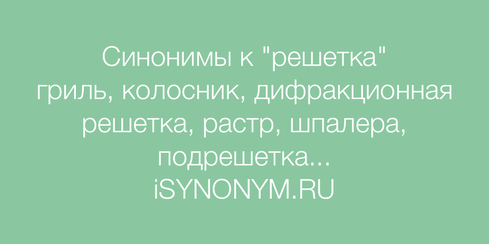 Синонимы слова решетка