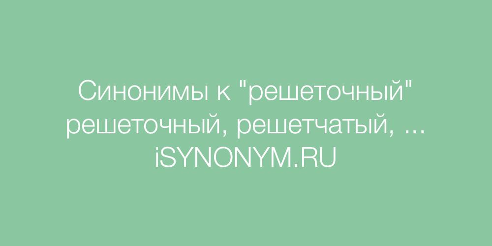 Синонимы слова решеточный