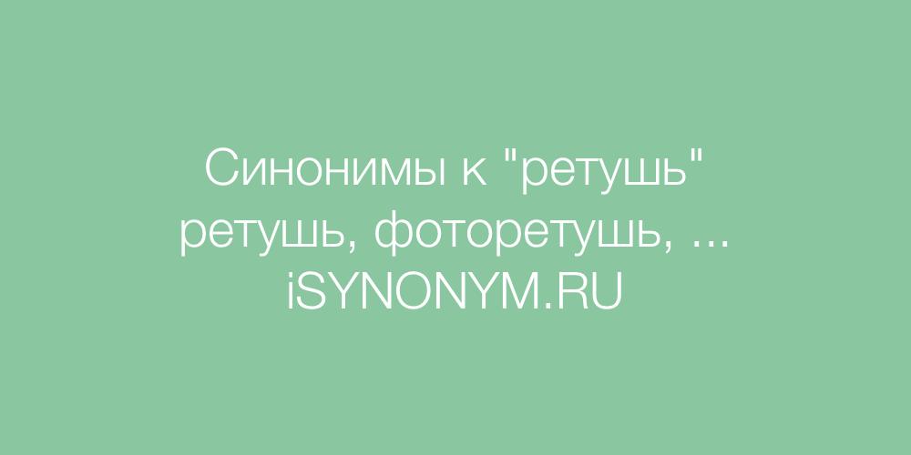 Синонимы слова ретушь