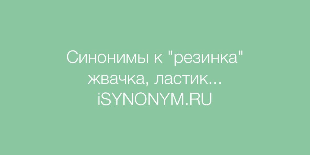 Синонимы слова резинка