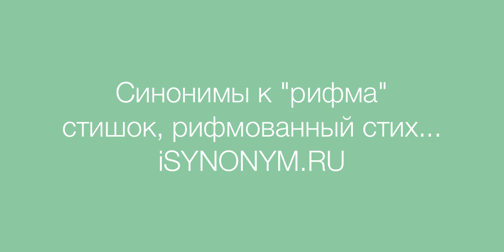 Синонимы слова рифма