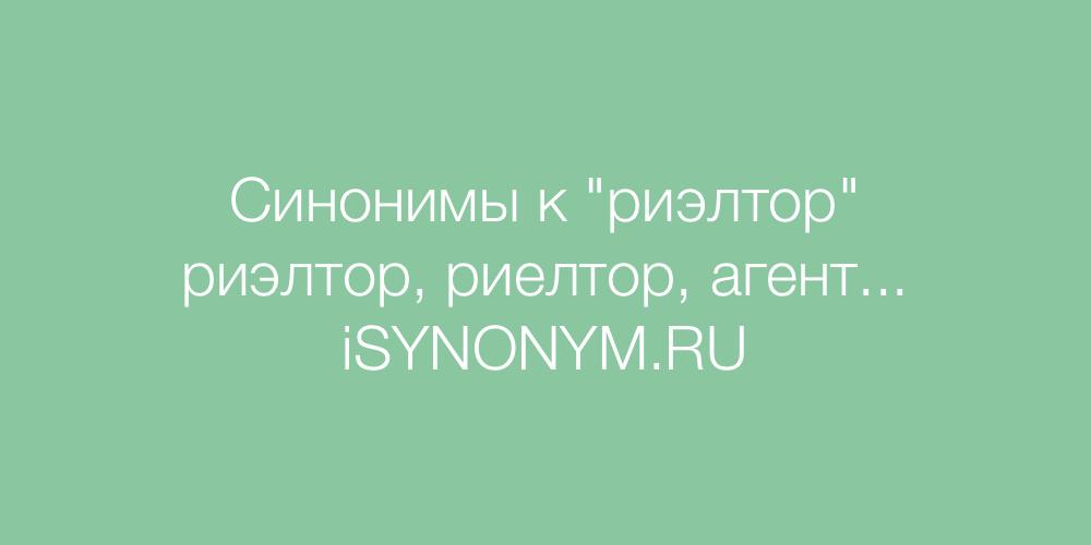 Синонимы слова риэлтор