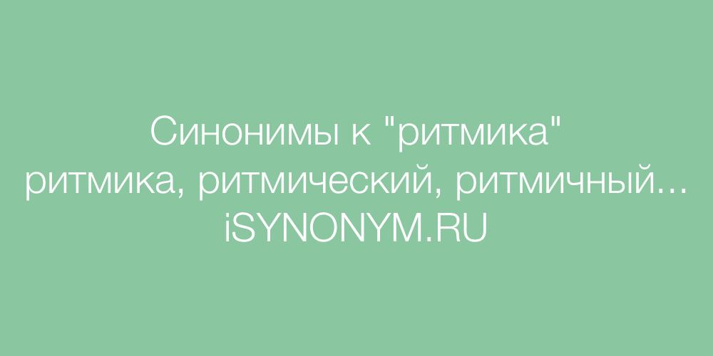 Синонимы слова ритмика