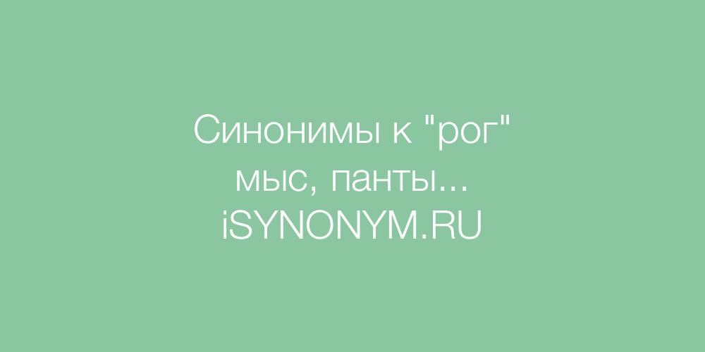 Синонимы слова рог