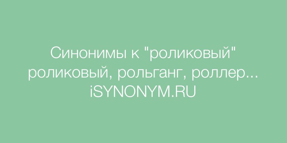 Синонимы слова роликовый