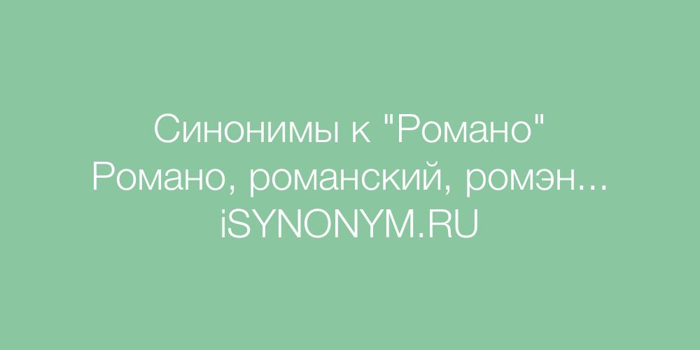 Синонимы слова Романо