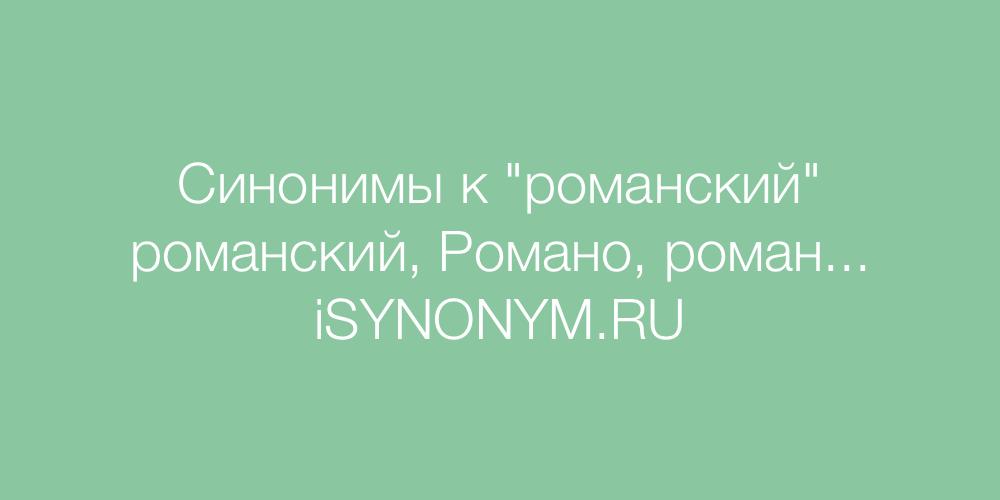 Синонимы слова романский