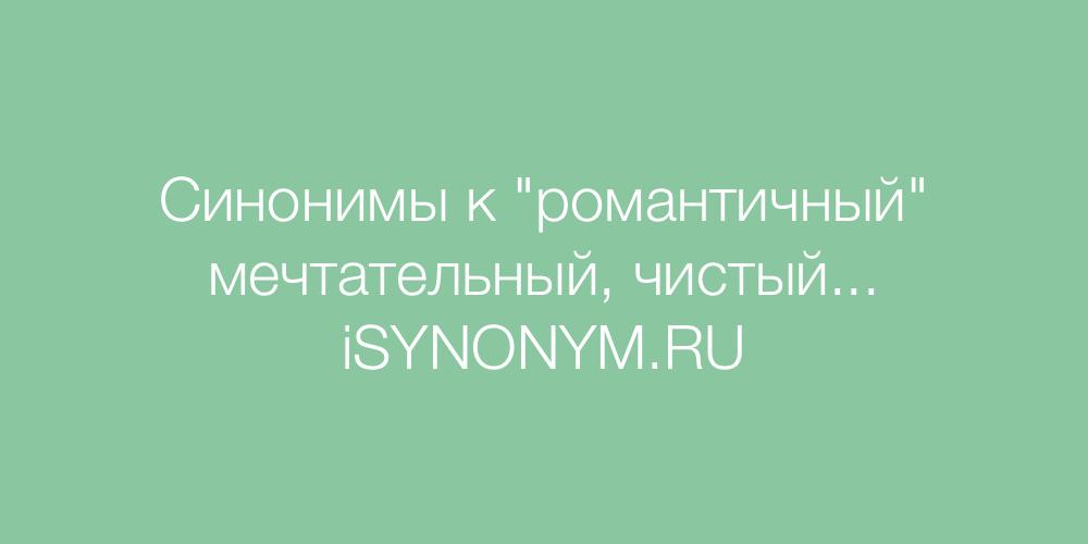 Синонимы слова романтичный