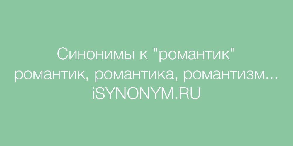Синонимы слова романтик