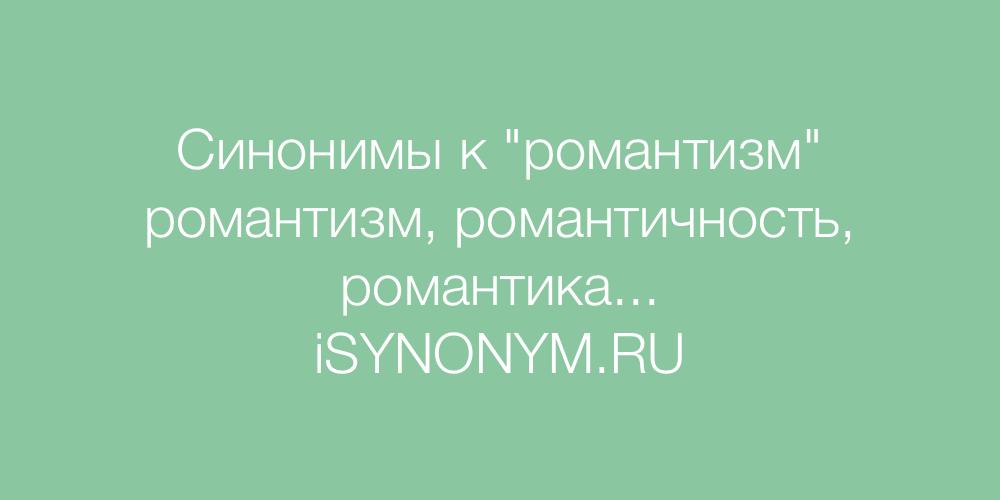 Синонимы слова романтизм