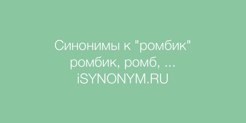 Синонимы слова ромбик