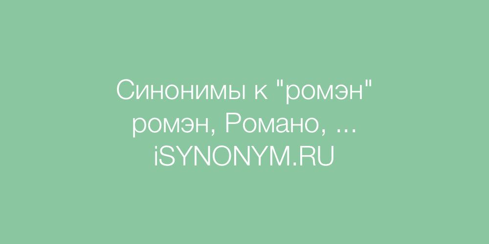 Синонимы слова ромэн