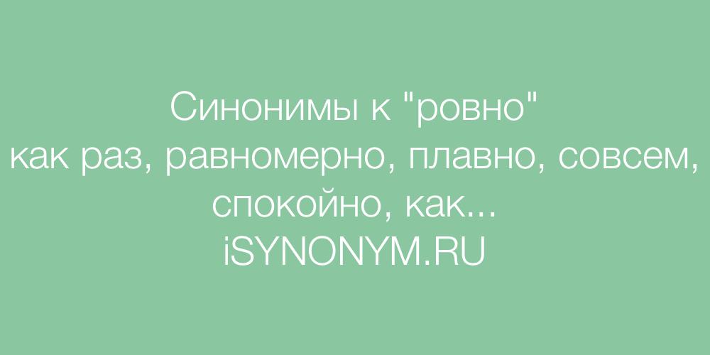 Синонимы слова ровно