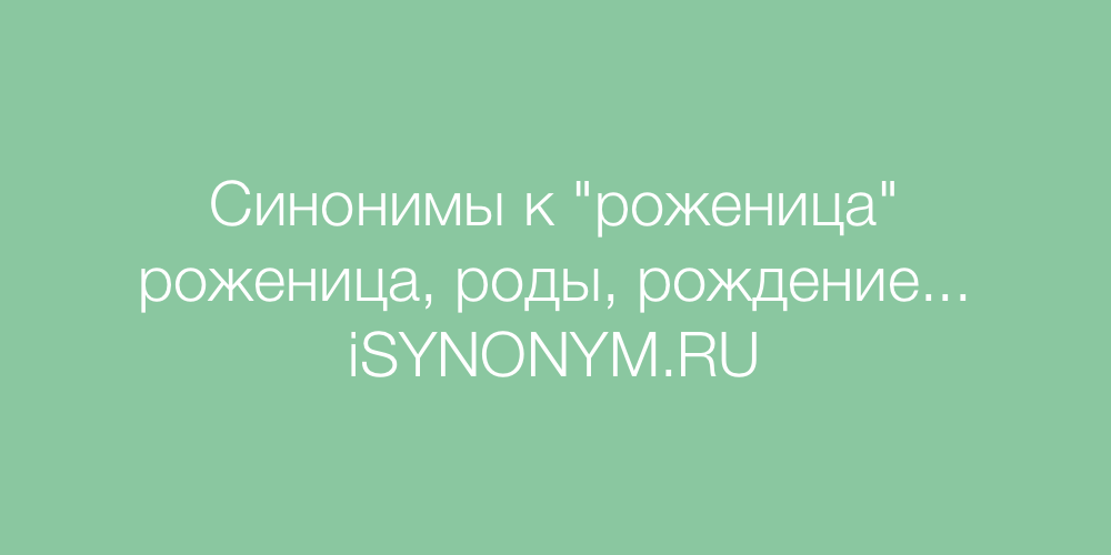 Синонимы слова роженица