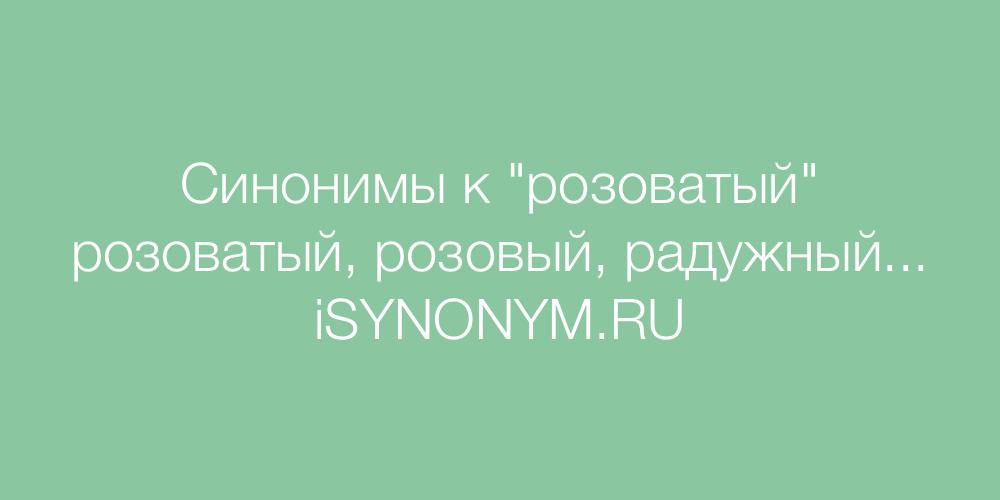 Синонимы слова розоватый