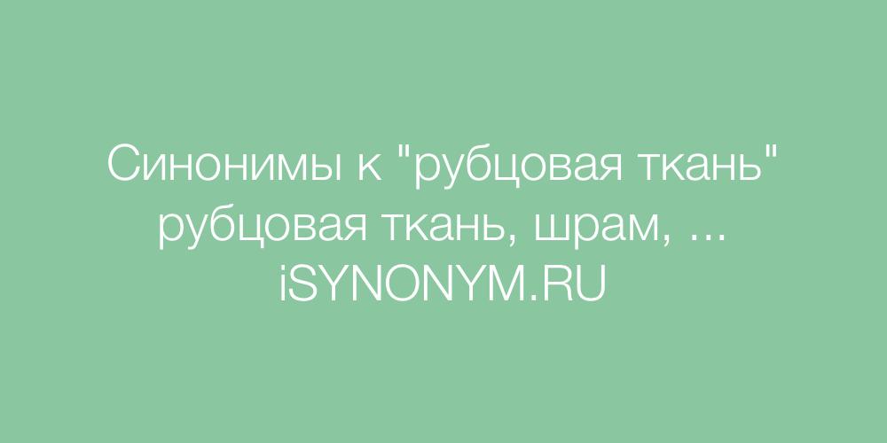 Синонимы слова рубцовая ткань