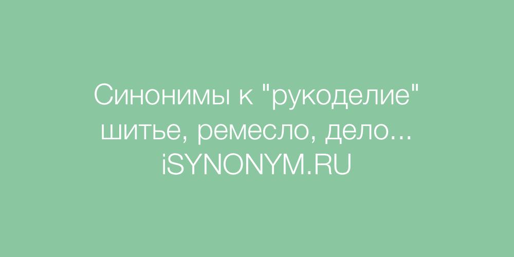 Синонимы слову рукоделия