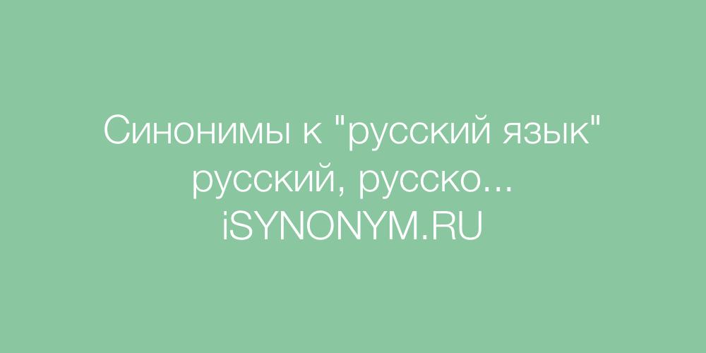 Синонимы слова русский язык