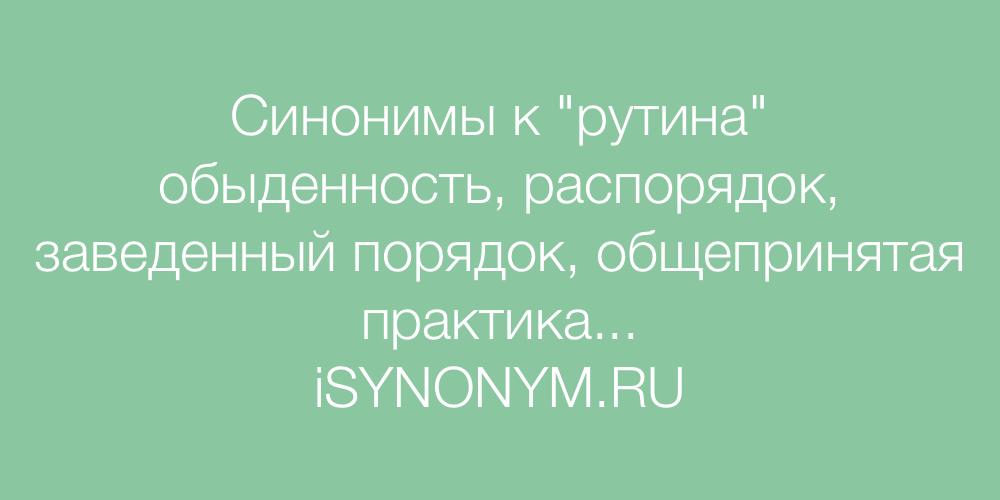 Синонимы слова рутина